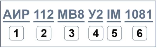 Расшифровка маркировки двигателя аир112мв8
