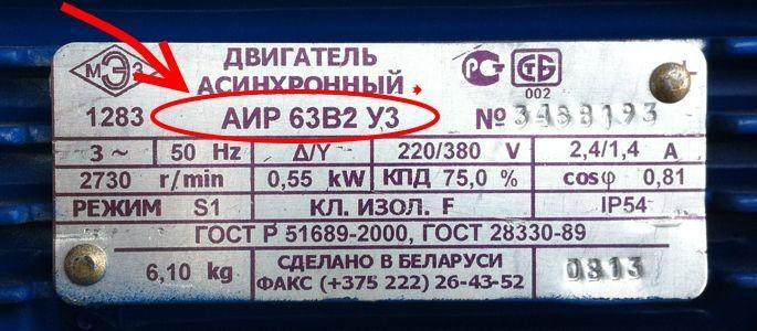 Расшифровка маркировки асинхронного трёхфазного двигателя АИР